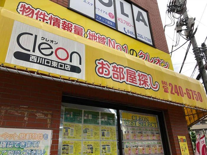 西川口 お部屋探し 賃貸 クレオン東口店