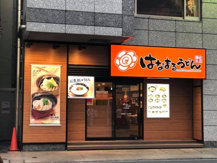 はなまるうどん 川口駅前店