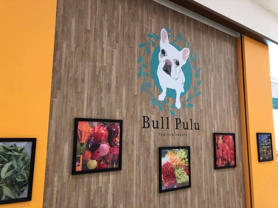 タピオカ 川口 Bull Pulu