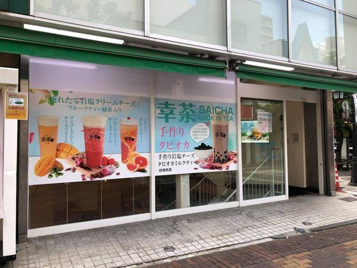 タピオカ 川口 SAICHA 幸茶