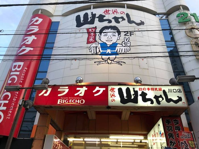 世界の山ちゃん 川口店