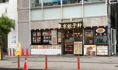 東京餃子軒 川口