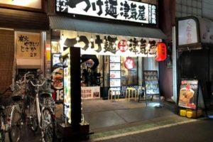 つけ麺 津気屋 西川口