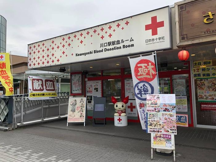 川口献血ルーム