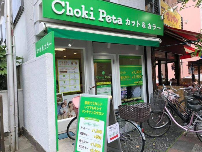 チョキペタ 川口店