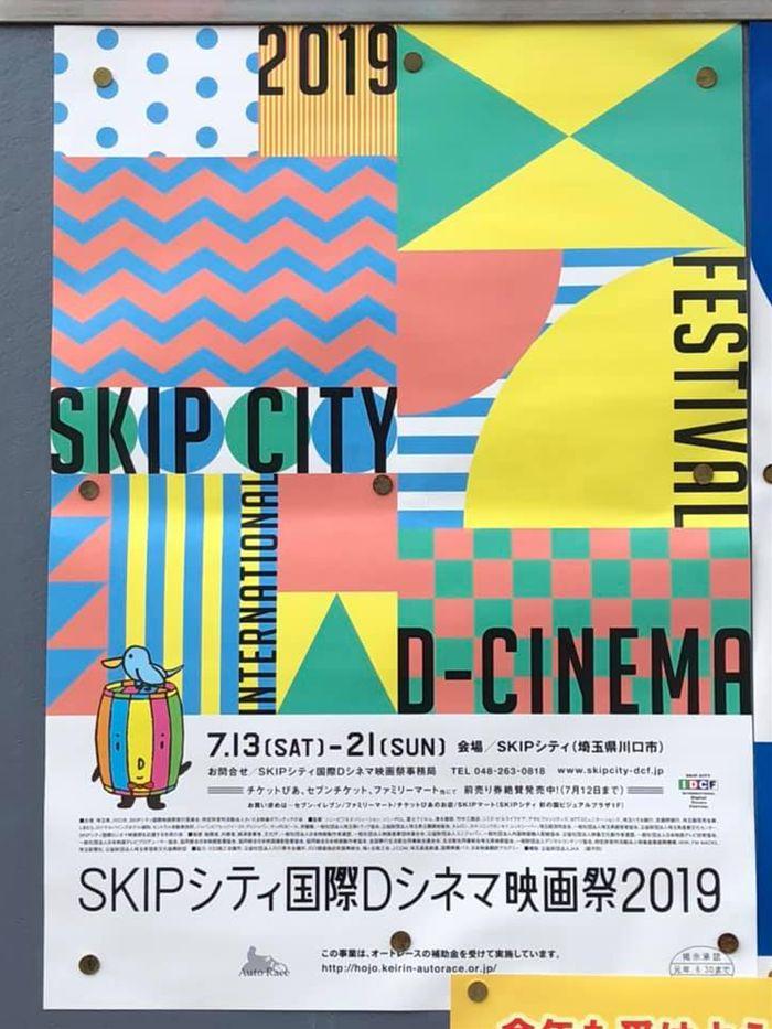 SKIPシティ国際Dシネマ映画祭2019