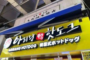 ありらんホットドッグ 上野アメ横店