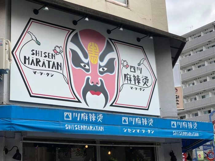 西川口 四川マーラータン