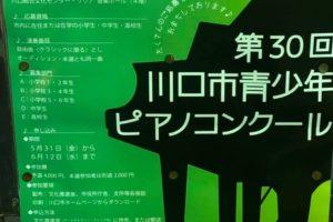 第30回 川口市青少年ピアノコンクール