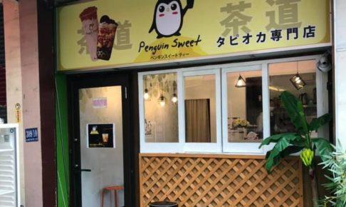 タピオカ専門店 Penguin sweet ペンギンスイート