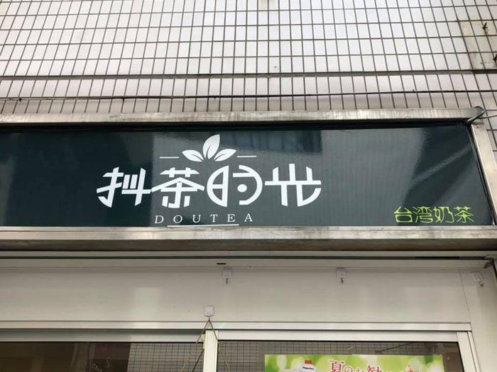 抖茶的光(DOUTEA) 西川口