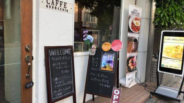 カフェ アバッキオ 西川口