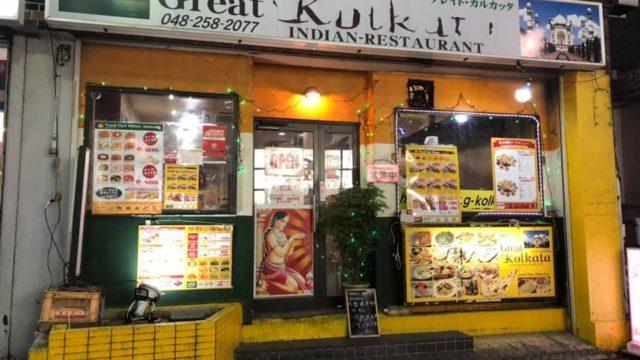インド料理 グレイトカルカッタ  西川口