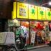 【西川口】異味香 イ ウィ シャン 西川口チャイナタウンの名店