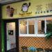【川口】タピオカ専門店 Penguin Sweet ペンギンスイート 川口ふじの市店に、行ってみた!