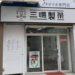 【蕨】三喵製茶(サンミョウセイチャ)タピオカ専門店 蕨駅東口徒歩1分