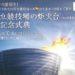 東京オリンピック 聖火台が61年ぶりの里帰り!川口で制作された旧国立競技場の炬火台(聖火台)を2020年3月頃まで展示